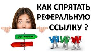 Редирект - как спрятать реферальную ссылку ?
