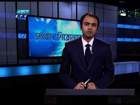 04 PM News Headline || বিকেল ০৪টার সংবাদ শিরোনাম || 16 January 2021