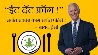 """""""ईटदॅटफ्रॉग !"""" Eat that frog ! Best productivity hack explained in Marathi"""