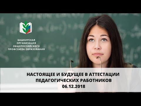 Настоящее и будущее  в аттестации педагогических работников. 06 декабря 2018