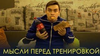 МЫСЛИ ПЕРЕД ТРЕНИРОВКОЙ