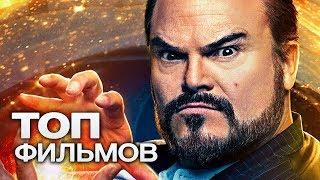10 ФИЛЬМОВ С УЧАСТИЕМ ДЖЕК БЛЭКА!