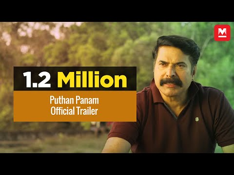 Puthan Panam Official Trailer- Mammootty, Ranjith