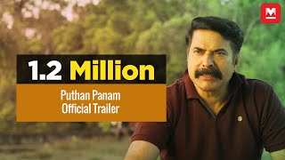 Puthan Panam    Official Trailer    Mammootty, Ranjith    Manorama Online