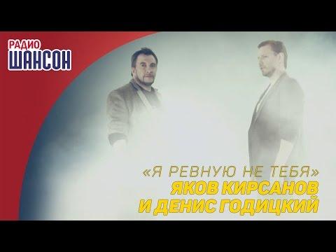 Яков Кирсанов и Денис Годицкий — Я ревную не тебя