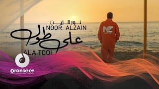 نور الزين - على طول - (حصريا على اورنجي) | Noor AlZain - Ala Tool - 2021 تحميل MP3