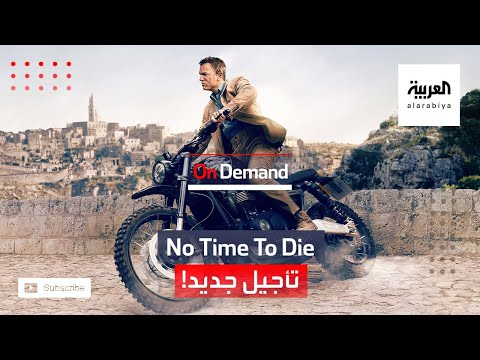 العرب اليوم - شاهد: تأجيل جديد لفيلم
