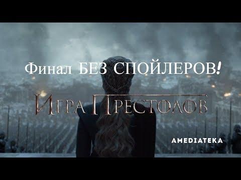 Игра престолов 8 сезон 6 серия ГДЕ ПОСМОТРЕТЬ БЕСПЛАТНО! видео