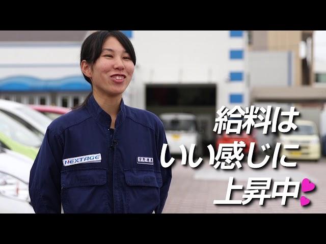 【新車・中古車のネクステージ】採用動画_整備士・メカニック編