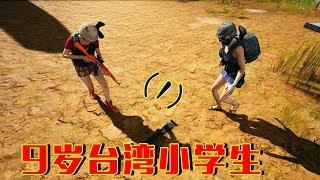 9歲台灣小學生教你台灣髒話是怎樣的體驗(1)小樂 阿彬