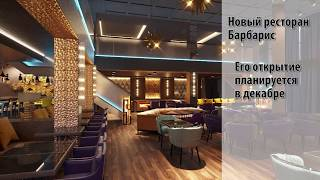 Презентация залов сети кафе и ресторанов «Позимь»