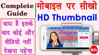 How to Make Thumbnails for YouTube Videos on Mobile | youtube thumbnail kaise banaye | Full Guide