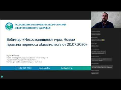 «Несостоявшиеся туры. Новые правила переноса обязательств от 20.07.2020»