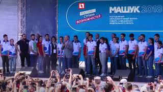 "Путин на форуме ""Машук-2018"""