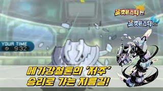 강철톤  - (포켓몬스터) - [포켓몬스터 썬문] 메가강철톤의 '저주'/승리로 가는 지름길!