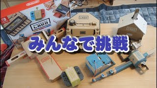 みんなで作るニンテンドーラボ(バラエティ キット )Let's Build Nintendo LABO
