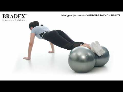 Видео Мяч для фитнеса «Фитбол-арахис» Fitness Ball Peanut
