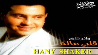 اغاني طرب MP3 هاني شاكر مكنتش كلمه | Hany Shaker Maknetsh Kelma تحميل MP3