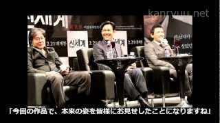 日本語字幕:『泥棒たち』イ・ジョンジェ主演映画『新世界』