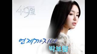 49 Days (OST Part 5) - Forever - Park Bo Ram