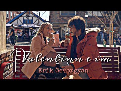 Էրիկ Գևորգյան - Վալենտինն է իմ