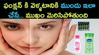 Face glow tips in telugu| Every Girls Should Know Face Beauty Tips|Skin Care Hacks| Vaish Recipes