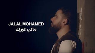 جلال محمد - مالي غيرك (حصرياً) | 2019 | (Jalal Mohammed - Male Ghyrk (Exclusive تحميل MP3