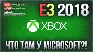 Е3 2018 - КОНФЕРЕНЦИЯ Microsoft XBOX One! CYBERPUNK 2077, FALLOUT 76, Геймплей METRO EXODUS, DMC 5