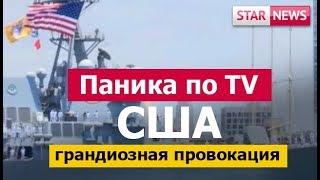 ГРАНДИОЗНАЯ ПРОВОКАЦИЯ! Паника по TV! Новости Россия 2018