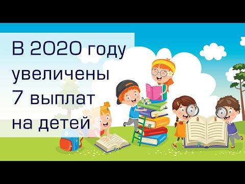 7 пособий на детей, которые увеличились в 2020 году