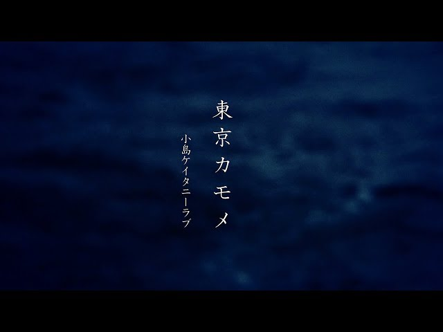 Tokyo kamome - Kojima Keitaney Love