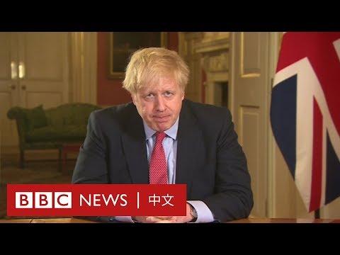 英國首相強森要求民眾「你們必須待在家裡 !」