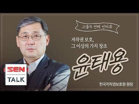 한국저작권보호원-서울경제TV '센토크' 인터뷰 영상