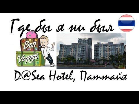 """6 серия """"Где бы я ни был"""": отель  D@Sea 3+* (Паттайя/Тайланд ) от $27 в сутки"""