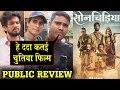 Sonchiriya Public Review | 2nd Day l Sonchiraiya Movie Review | Hit Or Flop | Sushant, Bhumi, Manoj