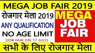 Mega Job Fair 2019   Any Qualification II Male Female II Direct Job II All India