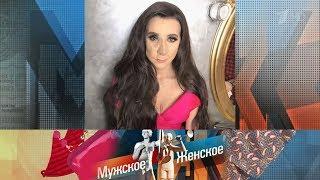 Мужское / Женское - Особенная. Выпуск от 12.09.2018