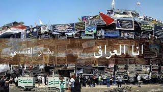 انفجار الكراده - انا العراق- بشار القيسي ٢٠١٦- BASHAR KAISSI- 2016- ANA AL IRAQ