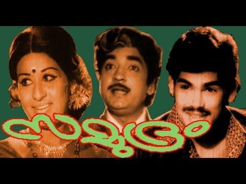 Samudram | Prem Nazir,Sheela | Malayalam Full Movie