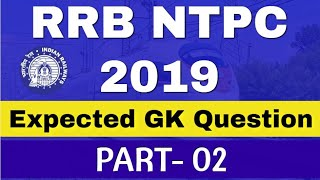 आरआरबी एनटीपीसी Gk Question 2019   Most Expected Question Upcoming exam 2019   Gk for NTPC exam