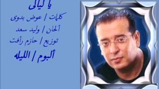 علاء عبد الخالق يا ليالى تحميل MP3