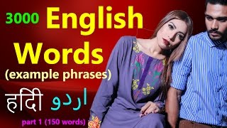 3000 English Words का मतलब सीखो With Phrases | Learn Vocabulary For Beginners Through Hindi | Course