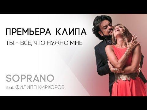 SOPRANO Турецкого & Филипп Киркоров - Ты-все, что нужно мне