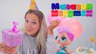 Куклы ЛОЛ и день рождения Кати. Видео для детей.