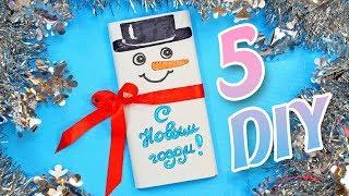 5 Сладких Подарков на Новый год.