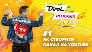 Як створити канал на ютубі / JackBelozerov ⇒ DirolBlogger #1