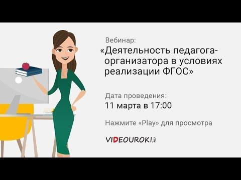Деятельность педагога-организатора в условиях реализации ФГОС