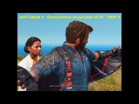Just Cause 3 - Прохождение на русском на PC - Part 3