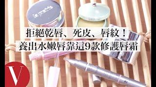 拒絕乾唇、死皮、唇紋,養出水嫩唇靠這9款修護唇霜,解決唇部深度困擾|美容編輯隨你問 #56|Vogue Taiwan