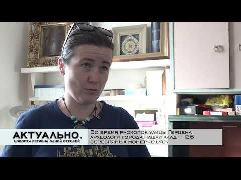 Актуально Псков / 01.10.2020